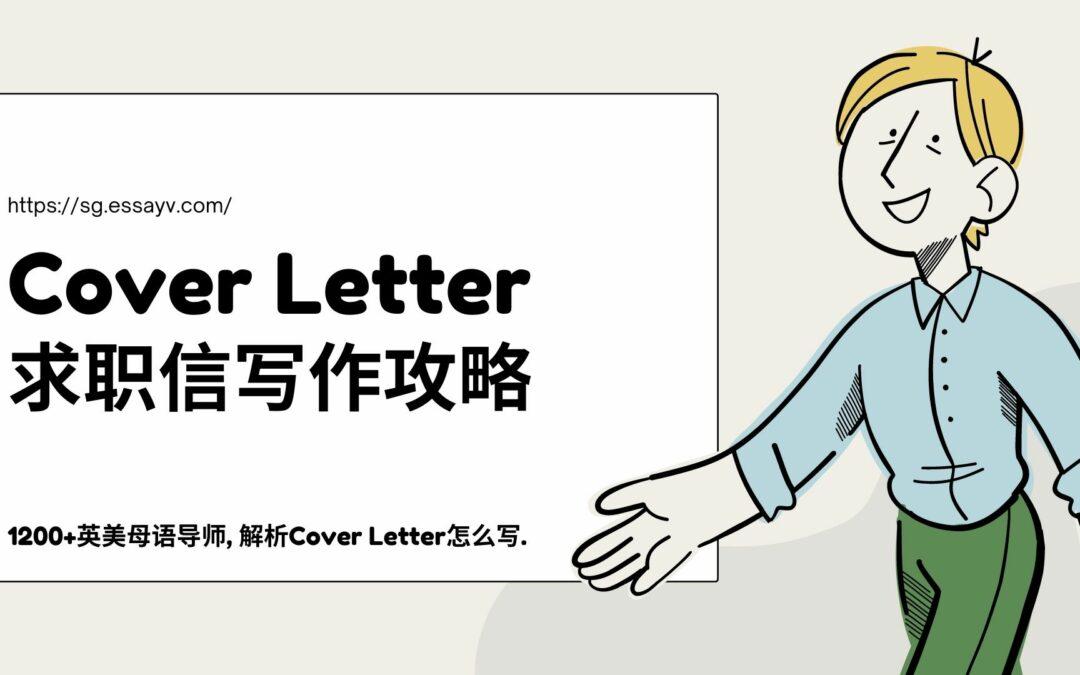 Cover Letter求职信怎么写, 拿到令人心动的Offer!