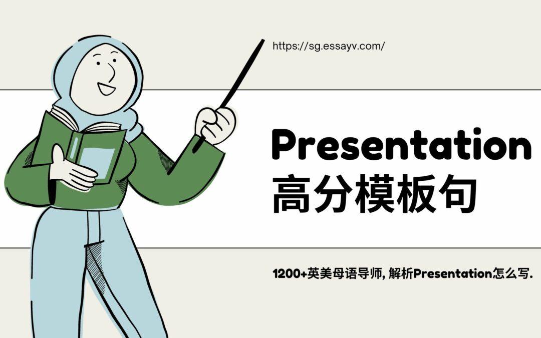 Presentation高分模板句, 下一个演讲达人就是你.