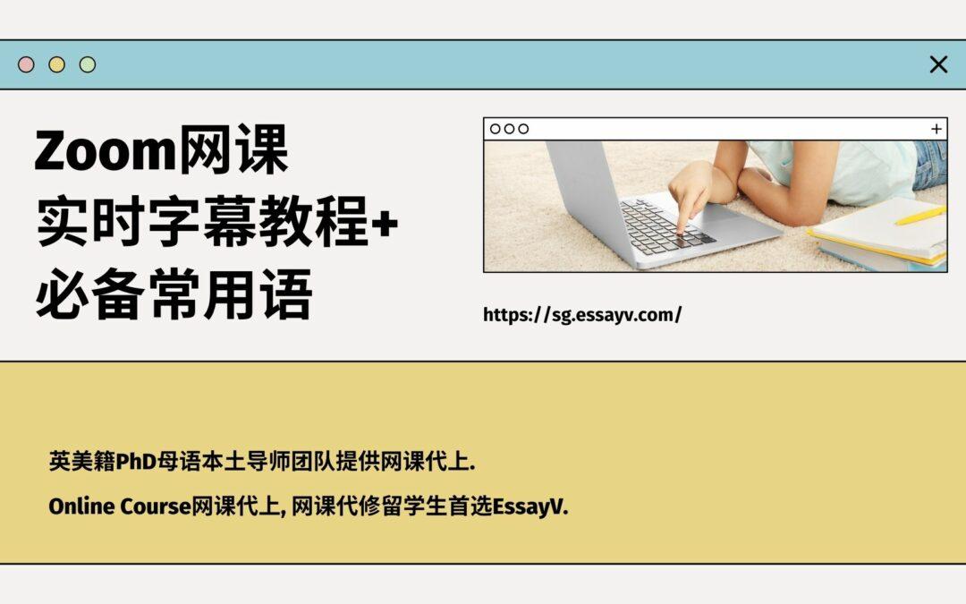 EssayV分享Zoom网课常用语+实时字幕教程.